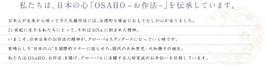 私たちは、日本の心「OSAHO -お作法-」を伝承しています。
